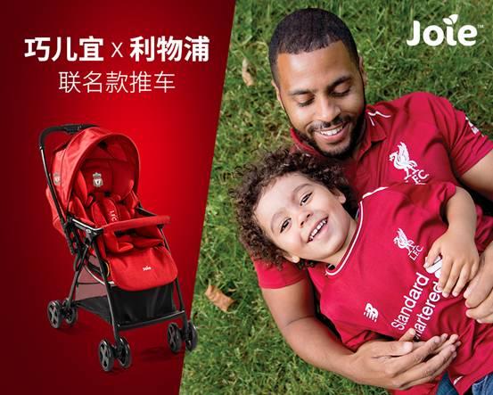Joie&LFC stroller