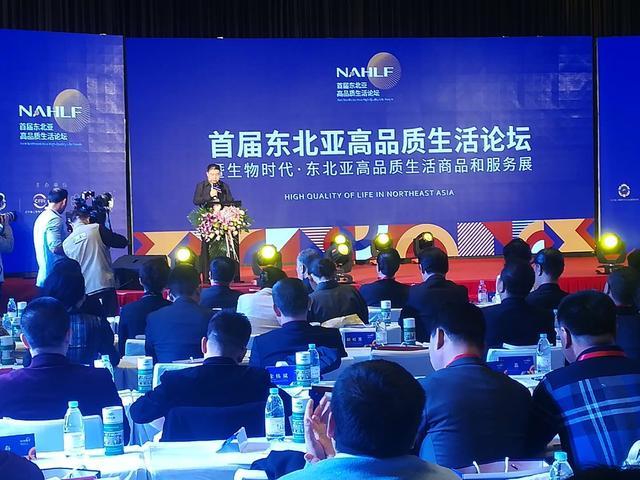 首届东北亚高品质生活论坛暨东北亚高品质产品和服务展在沈阳举办