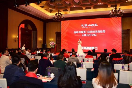 精英对话共探未来!创新中国茶·太姥山白茶分论圆满落幕