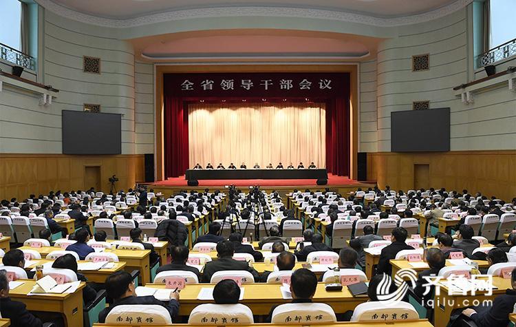 全省领导干部会议在济南举行1.jpg