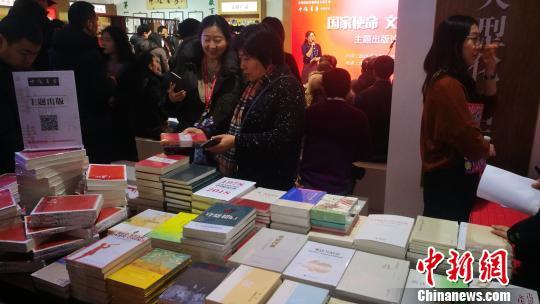 中国出版集团推出的主题出版区钟欣摄