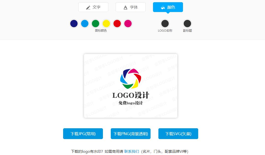 企帮手logo在线制作,一键智能生成