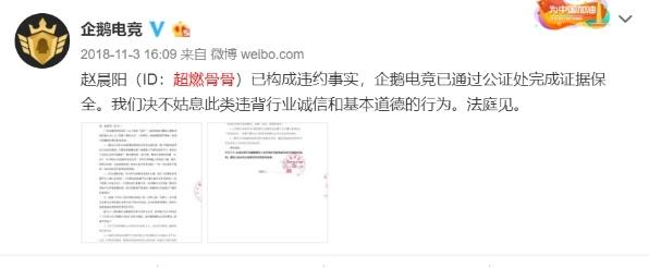 张大仙二审维持原判 赔偿原东家企鹅电竞违约金并全网禁播