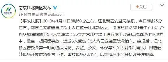 突发!南京一加油站发生闪爆,3人受伤