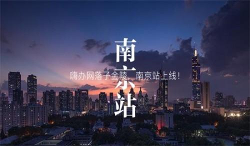 嗨办网-南京企业家的福利: 安徽最大写字楼租售平台正式落户南京城