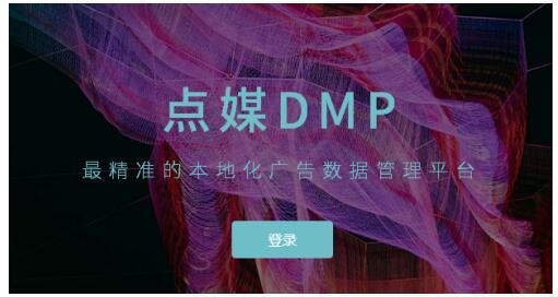 专访东信时代 IMD 总经理谷岩:MarTech深入落地将迎来移动营销广告发展的新机遇-CNMOAD 中文移动营销资讯 3