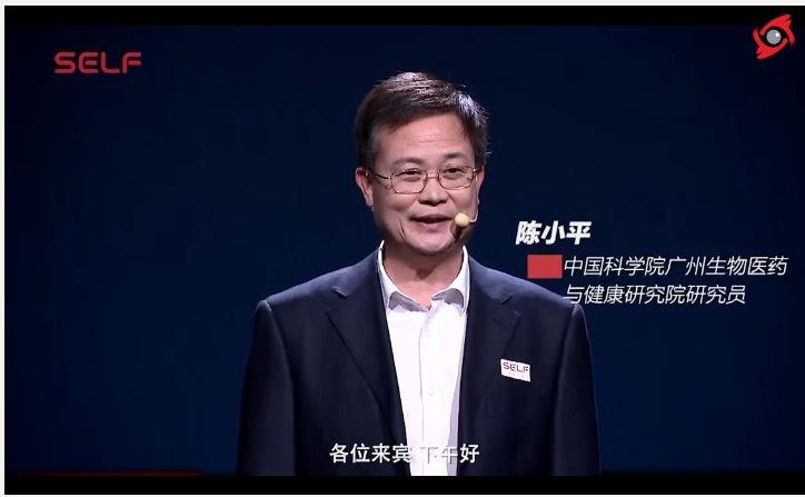 """陈小平教授在1月23日中科院""""SELF格致论道""""讲坛上演讲。"""