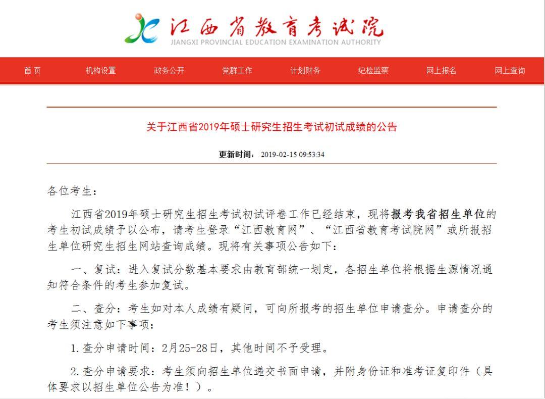 放榜了!江西省2019年考研初试成绩公布
