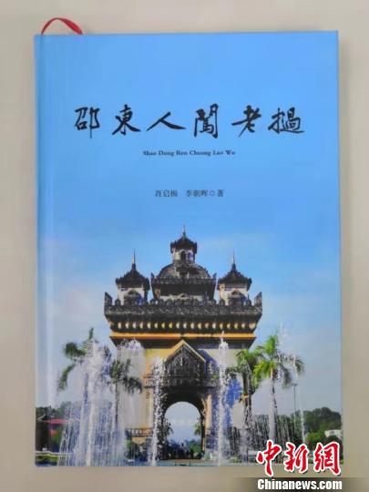 纪实文学《邵东人闯老挝》首发邵商足迹遍布老挝