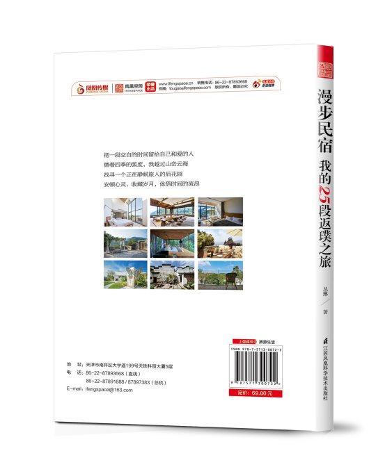 Macintosh HD:Users:SaraLin:Desktop:民宿封底(新闻稿用).jpg