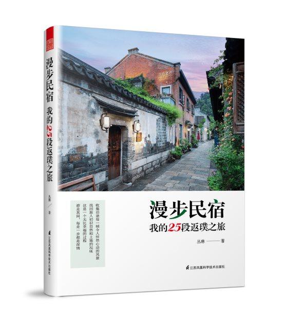 Macintosh HD:Users:SaraLin:Desktop:民宿封面(新闻稿用).jpg