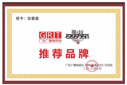 广东萱嘉参加中国高交会,安幕茵系列产品获好评!