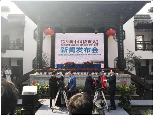 纪录片部落-纪录片从业者门户:纪录片《生于1949之新中国接班人》发布会