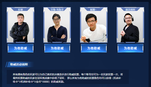 《敢达争锋对决》王牌机师挑战赛4月降临C3上海
