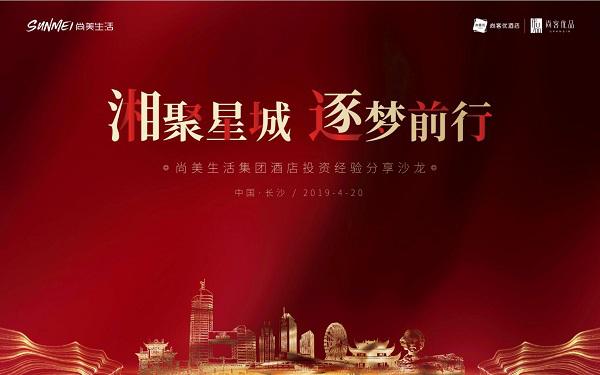 湘聚星城 逐梦前行——尚客优投资经验分享沙龙即将举行