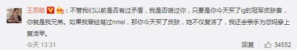 王思聪宣传IG皮肤化身文案鬼才还与黑粉们称兄道弟