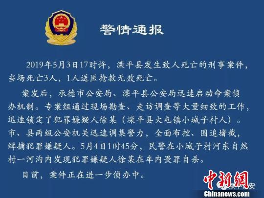 河北滦平县发生致4人死亡命案怀疑人畏罪自杀