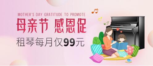 母亲节,感恩促!丁丁租琴全新品牌钢琴每月99元租