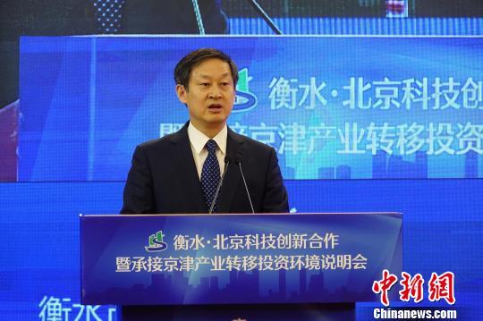 河北衡水承接京津产业转移在京发布招商项目146项