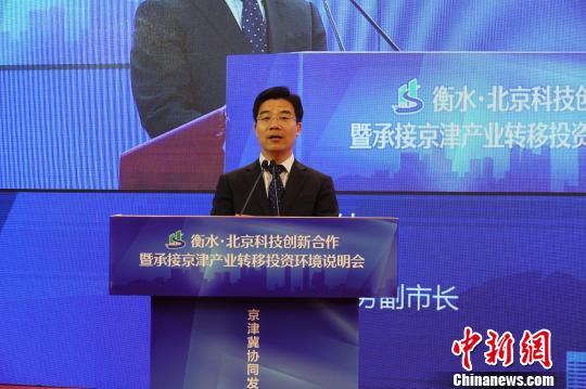 衡水市委常委、常务副市长王伟介绍衡水投资环境。 王鹏摄