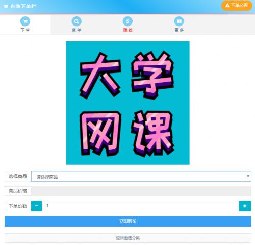 北京干部教育网络向学生学习和代表学生挂断:当河北干部网络学院上课时可以使用挂断软件