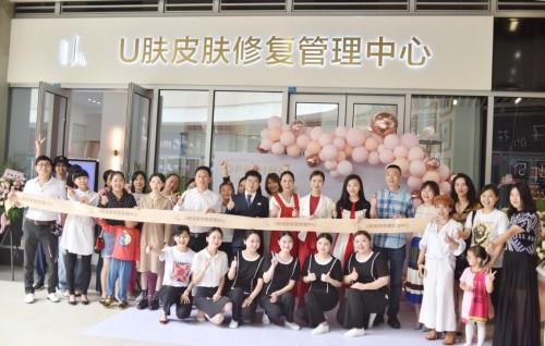 U肤皮肤修复管理中心,重庆首家打造定制化皮肤管理,正式开业