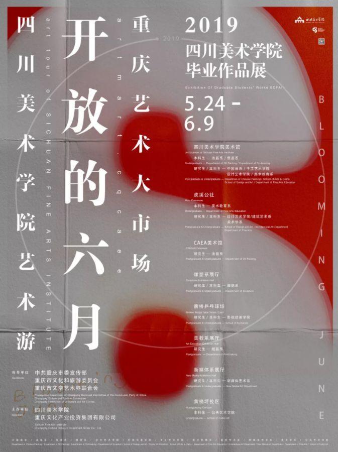 重庆艺术大市场·开放的六月 2019四川美术学院艺术游图片