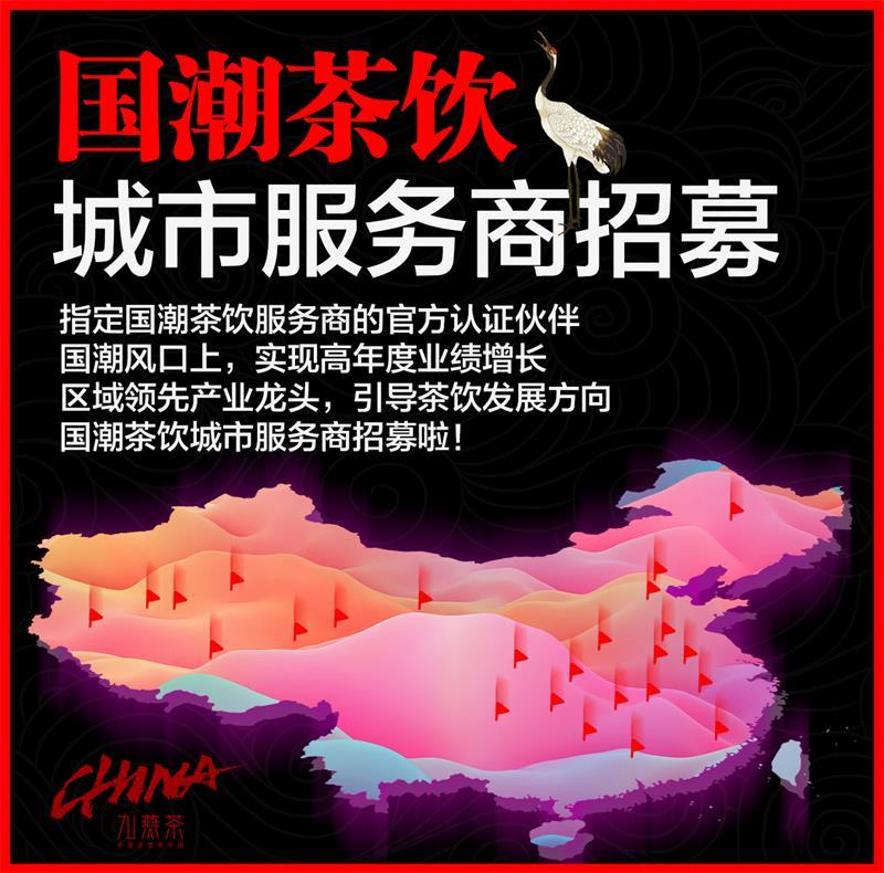 国潮茶饮九燕茶星盘服务商启动招