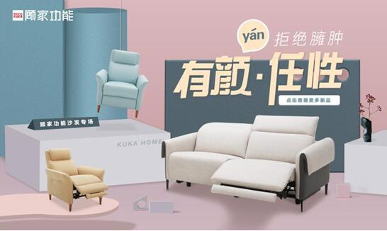 """顾家家居""""任性""""发声,功能沙发的轻时尚蓝海已经开启?"""
