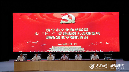 """济宁市文化和旅游局行庆""""七一""""党建表彰大会"""