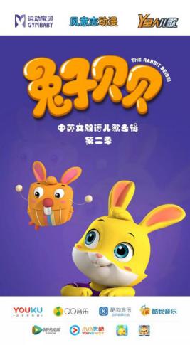 给女蛇宝宝起名字活动宝物原创动画片《兔子贝贝》同名音乐专辑MV第二季甜美来袭