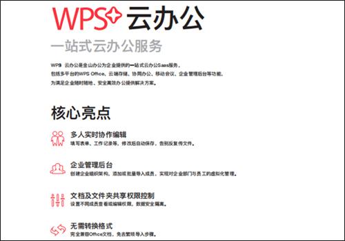 WPS Linux 2019领先背后:近百万技术大牛用户