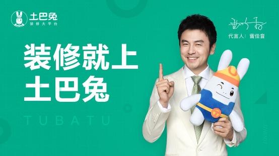 Image result for 土巴兔 雷佳音