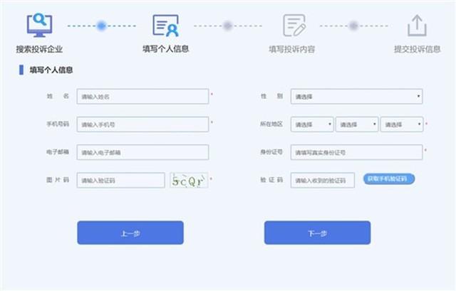 工信部互联网信息服务投诉平台上线:可以投诉企业