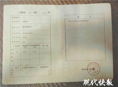 女子拿PS的房产证照片 骗了三家小贷公司40众万元