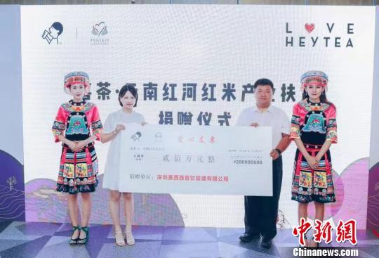 """助力云南红河红米产业扶贫的LOVE HEYTEA""""喜爱计划7月22日在北京启动。主办方供图"""