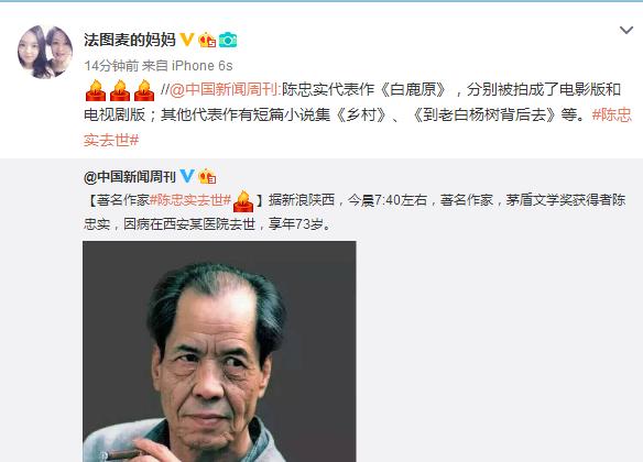 演艺圈悼念著名作家陈忠实离世 冯远征:太可惜了 [有看点]