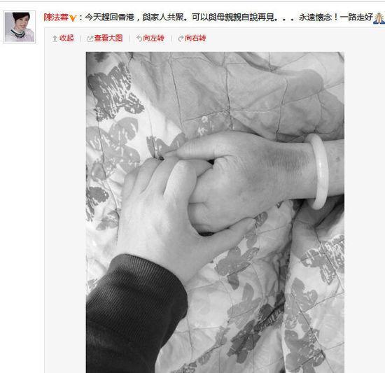 港姐陈法蓉妈妈去世 发文悼念:那种痛没法形容 [有看点]