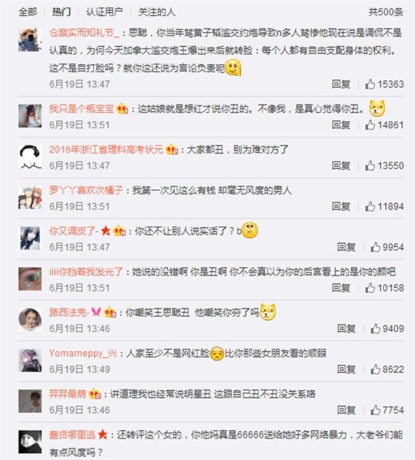 王思聪被网友吐槽长得丑回复亮了