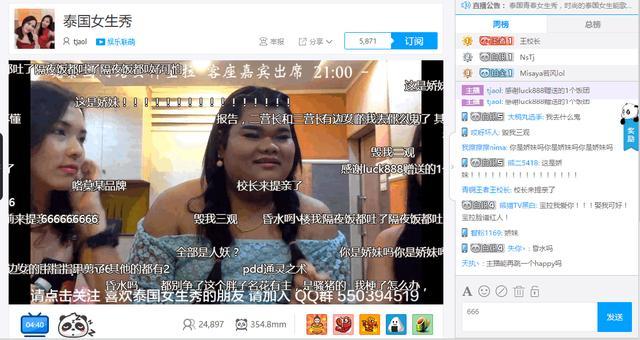 网友爆料熊猫TV现身最性感泰国美女,结果看完观众全傻了!