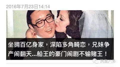 【星娱TV】给郭晶晶当司仪的亿万太子爷,成娱乐圈同性婚姻第一人