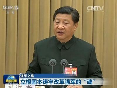 中央军委改革工作会议