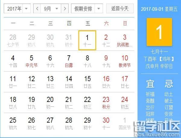 阳历2017年10月 农历丁酉【鸡】年