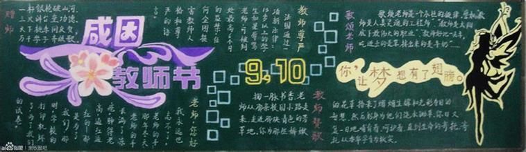 2016教师节黑板报版面设计图大全 2016教师节手抄报大全