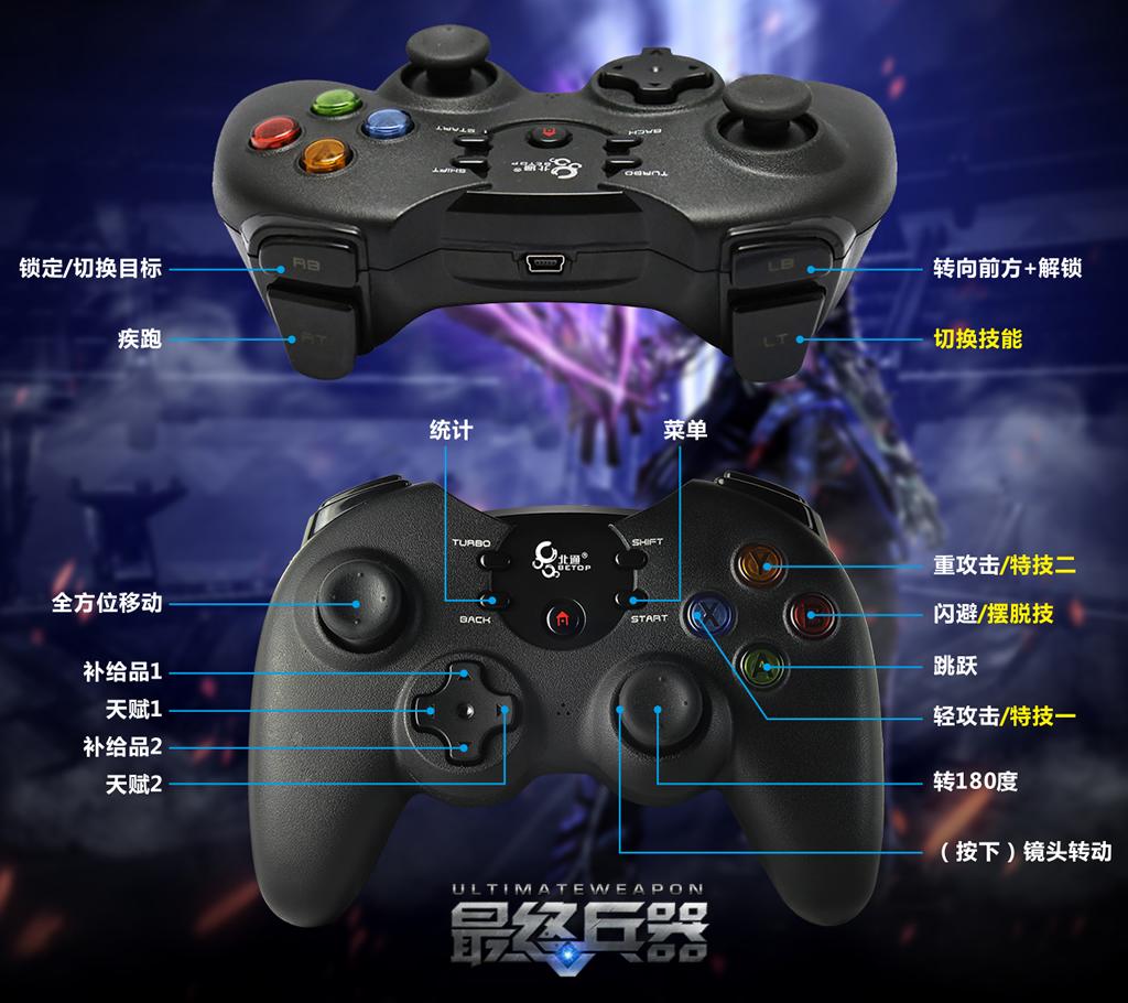 手柄键位是游戏研发团队结合《最终兵器》游戏特点以及玩家习惯精心