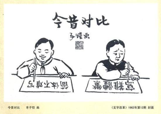 汉字改革之争:写繁体字显得有文化吗?