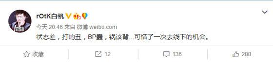 凯发国际:MDL失利老队长赛后微博接锅 这次粉丝鼓励多