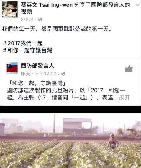 """成语又用错?蔡英文脸书用""""战战兢兢""""形容台军"""