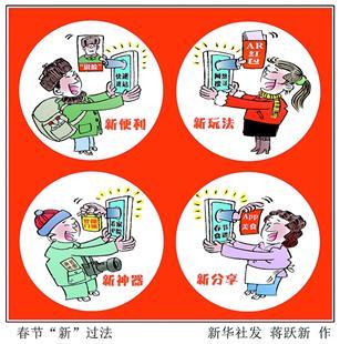 """春节最火的""""新""""过法 你知道哪些 (组图)"""