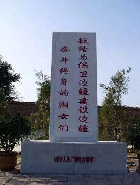"""湖南日报:""""八千湘女上天山""""不容虚无"""